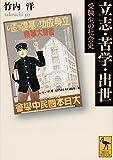 立志・苦学・出世 受験生の社会史 (講談社学術文庫)