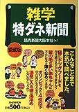 雑学特ダネ新聞