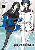 IS<インフィニット・ストラトス> 6 (サンデーGXコミックス)