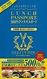 ランチパスポート天王寺・阿倍野 vol.3 (ランチパスポートシリーズ)