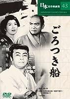 ごろつき船 [DVD] COS-043