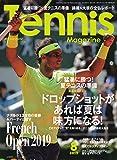 テニスマガジン 2019年 08 月号 特集:猛暑に勝つ! 夏テニスの準備