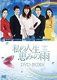 私の人生、恵みの雨 DVD-BOX5[DVD]