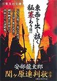 関ヶ原連判状〈上巻〉 (集英社文庫) 画像
