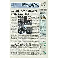 日経ヴェリタス 2017年9月3日号 ニッポン救う素材力 強い現場 逆転の一手生む