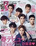 主婦の友社 その他 Ray(レイ) 2016年 04 月号 [雑誌]の画像