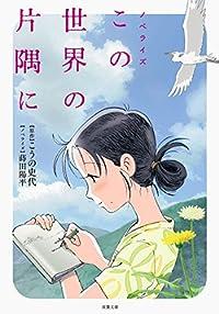 小説 この世界の片隅に (双葉文庫)