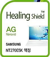 Healingshield スキンシール液晶保護フィルム Anti-Fingerprint Anti-Glare Matte Film for Samsung Laptop Notebook 2 NT270E5K
