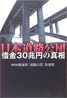 日本道路公団―借金30兆円の真相 (NHKスペシャルセレクション)