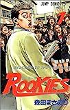 ROOKIES / 森田 まさのり のシリーズ情報を見る