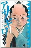 アサギロ / ヒラマツ ミノル のシリーズ情報を見る
