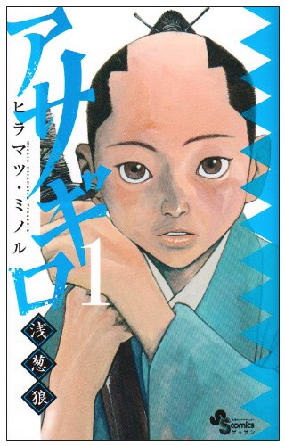 アサギロ 1 (ゲッサン少年サンデーコミックス)