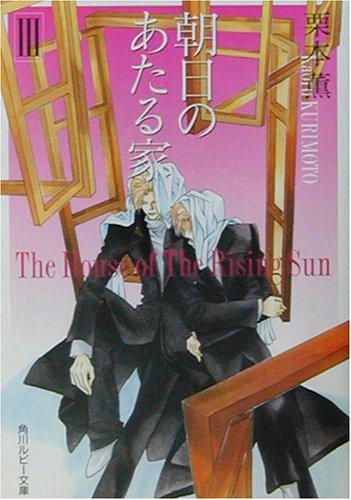朝日のあたる家〈3〉 (角川ルビー文庫)の詳細を見る