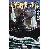 軍艦越後の生涯〈1〉大艦巨砲の宴 (歴史群像新書)