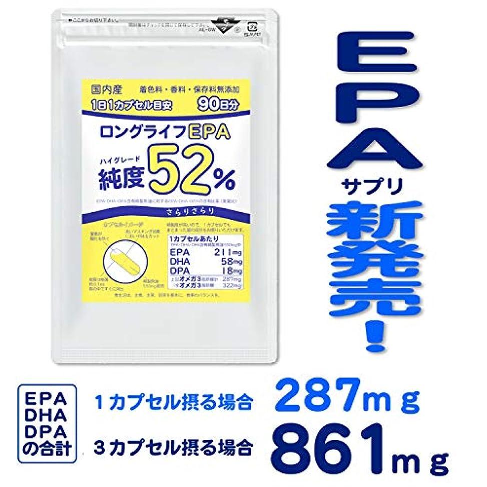 概要ゴミ箱を空にする居眠りするロングライフEPA 国産 EPA+DHA+DPA52% オメガ3 高純度 分析データ開示 (90日分)