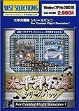 太平洋戦線シリーズパック for Combat Flight Simulator 1
