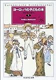 ヨーロッパの子どもの本〈下〉 (ちくま学芸文庫)