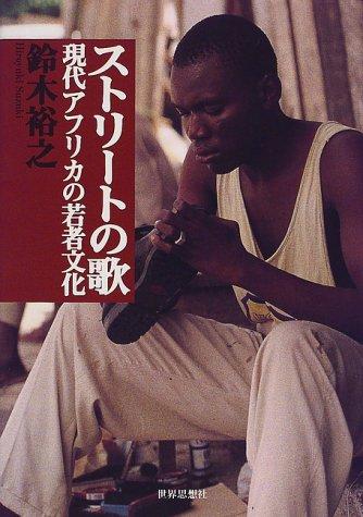 ストリートの歌―現代アフリカの若者文化の詳細を見る