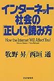 インターネット社会の「正しい」読み方