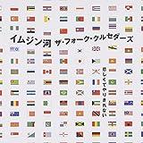 イムジン河(ザ・フォーク・クルセダーズ/朴世永/サトウハチロー/松山猛/青木望/ありたあきら)