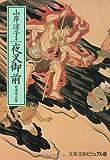 夜叉御前―自選作品集 / 山岸 凉子 のシリーズ情報を見る