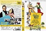静かなる男 HDリマスター [DVD] 画像