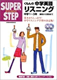 くもんの中学英語リスニング―中学1~3年 スーパーステップ