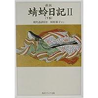 蜻蛉日記〈2〉下巻―現代語訳付き (角川ソフィア文庫)