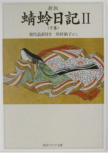 蜻蛉日記〈2〉下巻―現代語訳付き (角川ソフィア文庫)の詳細を見る