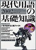 現代用語の基礎知識 2002年版
