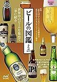 【マイナビ文庫】ビールの図鑑ミニ