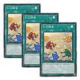 【 3枚セット 】遊戯王 日本語版 18SP-JP409 Fossil Dig 化石調査 (スーパーレア)
