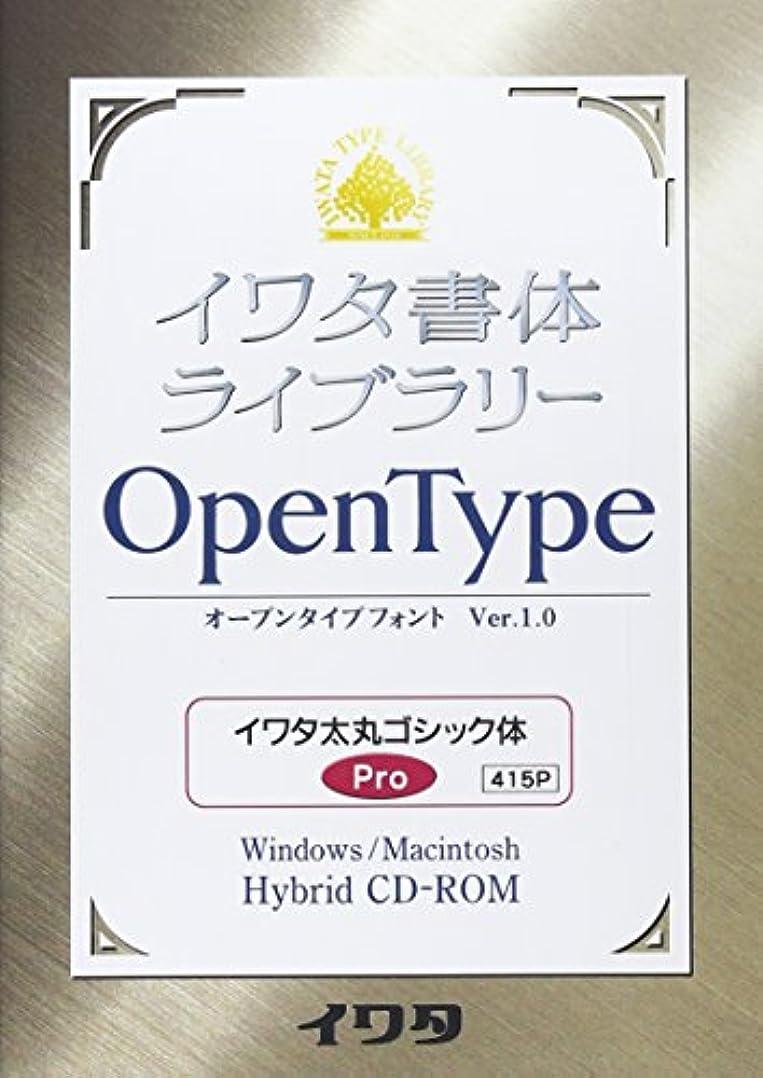 やさしいクラッチ誤解するイワタ書体ライブラリーOpenType(Pro版) イワタ太丸ゴシック体