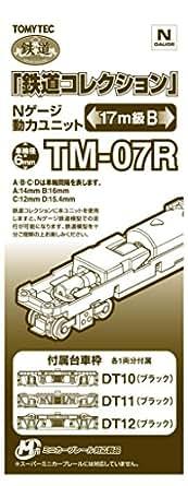 トミーテック ジオコレ 鉄道コレクション 動力ユニット 17m級B TM-07R ジオラマ用品