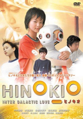 HINOKIO ヒノキオ [DVD]