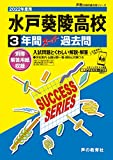 I 6水戸葵陵高等学校 2022年度用 3年間スーパー過去問 (声教の高校過去問シリーズ)