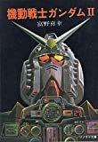 機動戦士ガンダム 2 (ソノラマ文庫 82-B)
