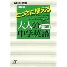 とっさに使える大人の中学英語 役立ちフレーズ591 (講談社+α文庫)