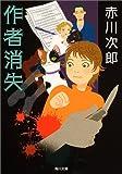 作者消失 (角川文庫)