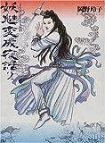 妖魅変成夜話 (2)