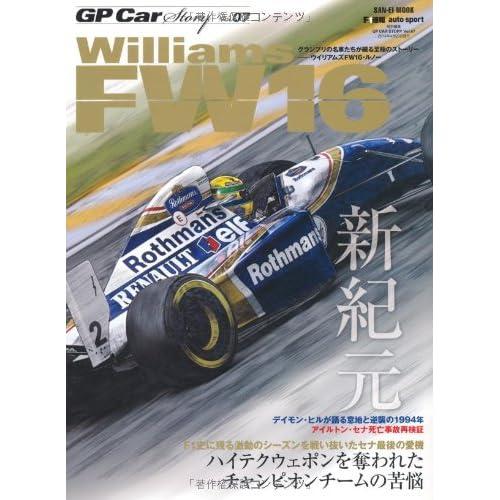 GP Car Story vol.07 ウイリアムズFW16・ルノー (SAN-EI MOOK)