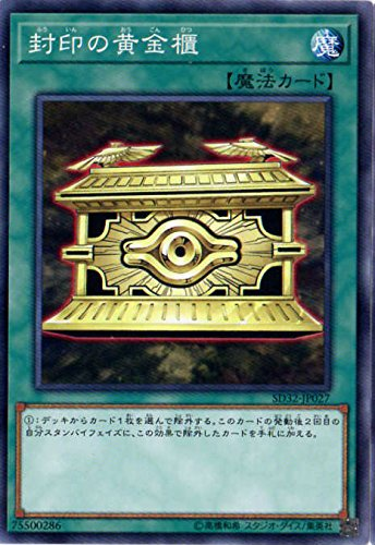 遊戯王/第10期/SD32-JP027 封印の黄金櫃