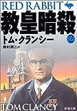 教皇暗殺〈2〉 (新潮文庫)