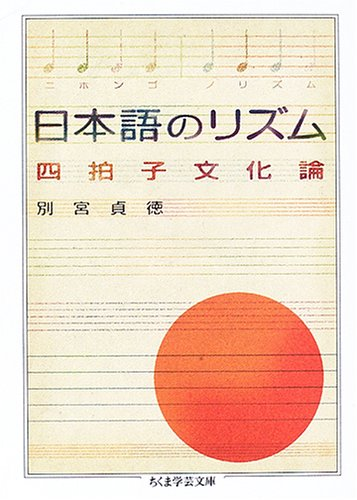 日本語のリズム―四拍子文化論 (ちくま学芸文庫)の詳細を見る