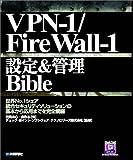 VPN‐1/FireWall‐1設定&管理Bible