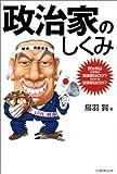 政治家のしくみ―政治家は日本国の創造者なのか?それとも破壊者なのか?