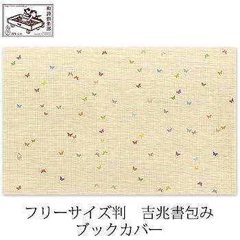 フリーサイズ判てふてふ (BD-022)吉兆書包み室町紗紙ブックカバー和詩倶楽部
