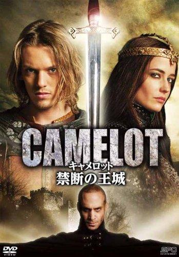 キャメロット~禁断の王城~ DVD-BOXの詳細を見る
