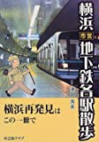 横浜市営地下鉄各駅散歩 [単行本] / 津田 芳夫 (著); 230クラブ (刊)