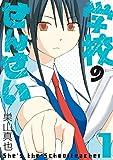 学校のせんせい 1巻 (デジタル版ガンガンコミックスONLINE)